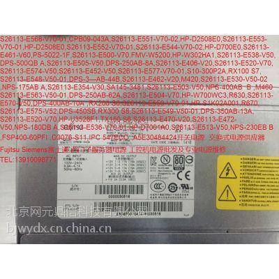 S26113-E568-V70-01 CPB09-043A 富士通 西门子 服务器电源批发