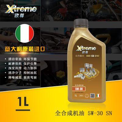 xtreme欧尊 意大利原装进 全合成机油 5W-30汽车润滑油