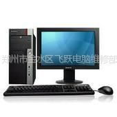 供应郑州南阳路电脑维修店 南阳路上门维修电脑 笔记本维修