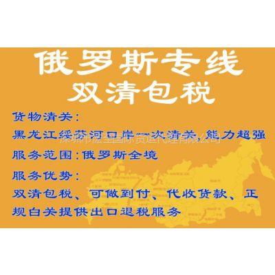供应杭州俄罗斯专线 包清关包税 提供专业俄罗斯运输专线