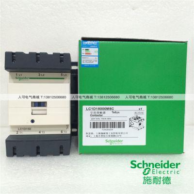 正品施耐德接触器LC1D15000M5C 150A交流接触器LC1D15000Q5C