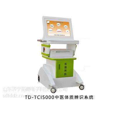 拓德科技中医馆建设中医体质辨识自助一体机价格