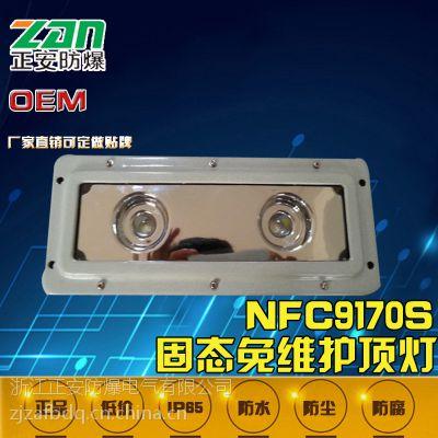 正安防爆 NFC9170低顶灯/NFC9170价格