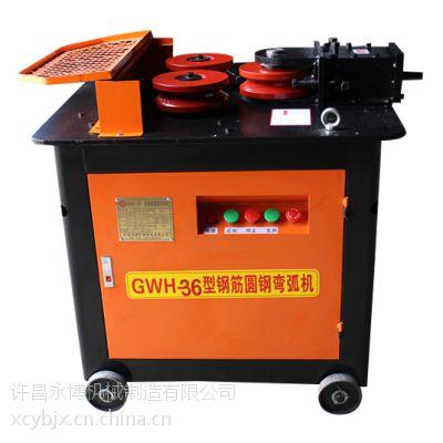厂家供应 GWH-36A钢筋360度圆弧成型加工专用弯弧机 弯圆机械设备