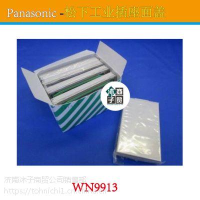 松下(济南PANASONIC)WN9913金属35.5CM防雨面板盖