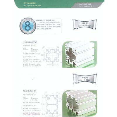 供应工作台、机架订做; 插件线; 法兰螺母; 电子电器生产线设计制作; 配件齐全; 角件合页铰链;