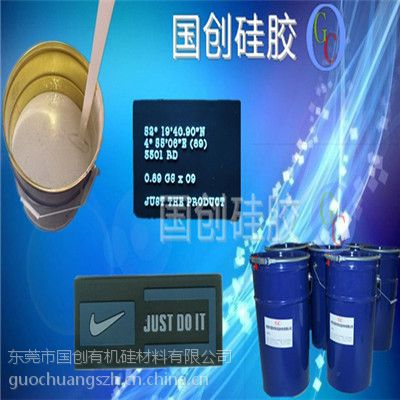 供应服装商标硅胶,各种型号厂家直销