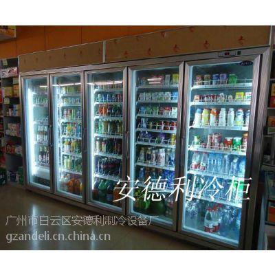 供应H5五门连接式饮料冷藏柜