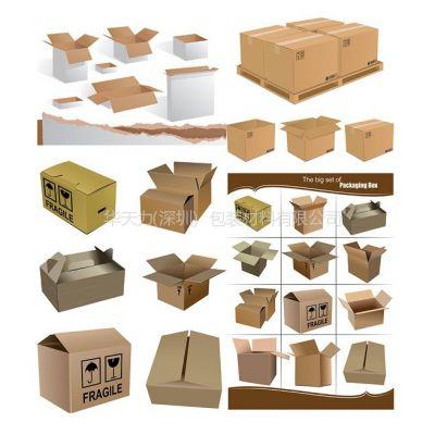 供应龙华纸箱,观澜纸箱,石岩纸箱,民治纸箱,价格实惠