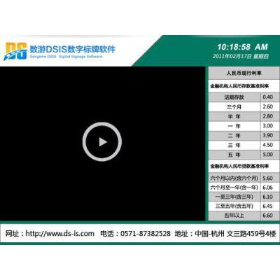 供应杭州数游提供的信息发布软件