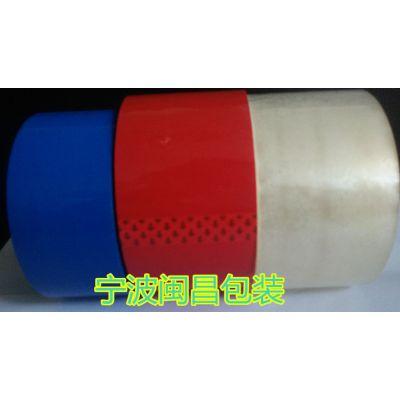 宁波闽昌包装可加工定制打包,物流,印字胶带