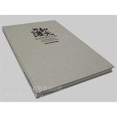 画册印刷品_门头沟画册印刷_恒嘉印刷_北京画册印刷
