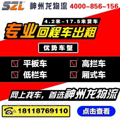 宝安到广东梅州包车整车运输17米平板车大板车出租回头车出租