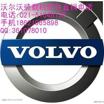 供应volvoL330E装载机优先阀-沃尔沃转向器汇总转