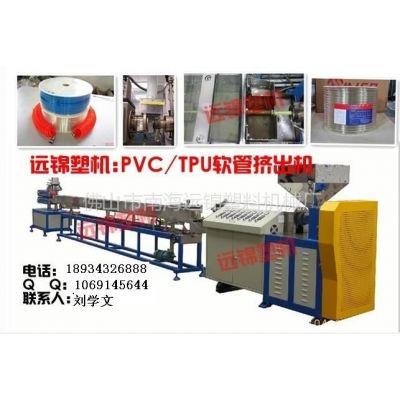 广东佛山南海远锦塑机YJ55PVC/TPU软管挤出机