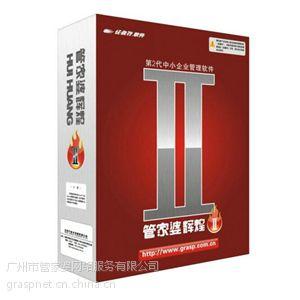 管家婆财贸双全系列_广州管家婆软件