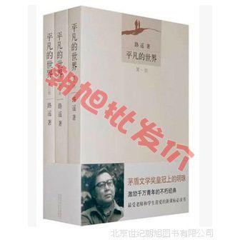 现货供应 A正版特价 地摊书籍 平凡的世界 畅销书 经典文学小说