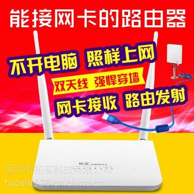 拓实TS658 无线路由器 大功率300M 挂无线网卡随身wifi专用路由 修改 本产品支持七天无理