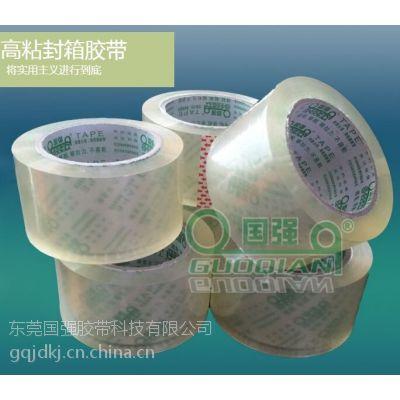 云浮透明胶|云浮透明胶带|广东国强胶带