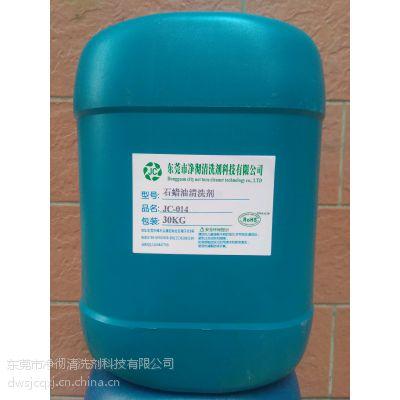石蜡油污如何清洗 液体石蜡油清洗剂 除油彻底 中性环保