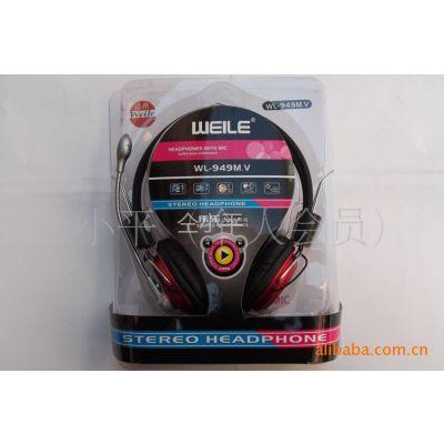 供应【伟乐WL-949】电脑耳机、PC耳麦、戴麦克风耳机、上网有线耳麦