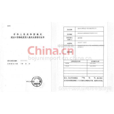 进出口货物收发货人报关注册登记证书