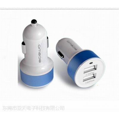 亚天贴牌生产手机车载充电器 5v3.1a迷你双usb车载充电器 过CE FCC认证