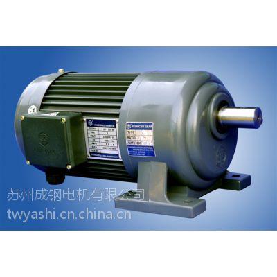 供应台湾成钢电机-立体停车场马达,价格优惠质量一流