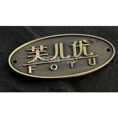 供应佛山东美五金标牌制品厂直销 服饰商标 金属铭牌 铜牌制作