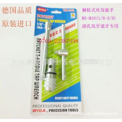 供应台湾威力钢WIGA TAP-310 TAP-310L 工业级棘轮式T型丝攻扳手丝锥