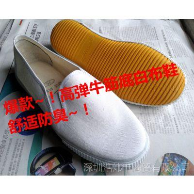 新款白布鞋韩版白色食品厂工作鞋防滑白球鞋非回力双星批发不包邮