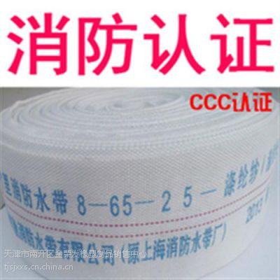 帆布高压灭火消防带、天津消防带、聚鑫橡塑(已认证)