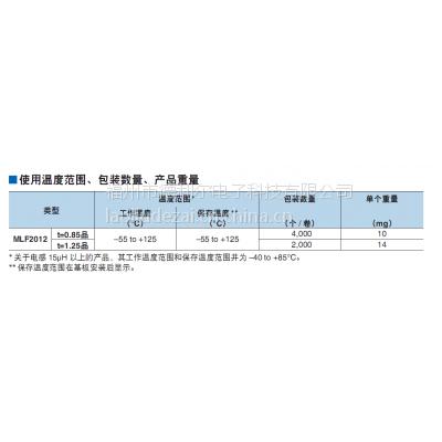 TDK贴片电感MLF2012DR15KT000 0805 150NH 10%误差库存电感线圈现货