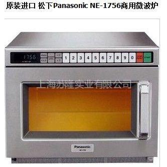 供应日本松下Panasonic NE-1756商用微波炉、日本松下商用微波炉价格、松下商用微波炉