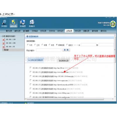 供应供应深圳网络流量监控软件