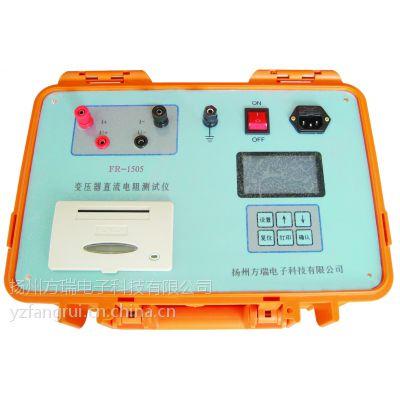 FR-1505交直流变压器直流电阻测试仪(厂价直销)