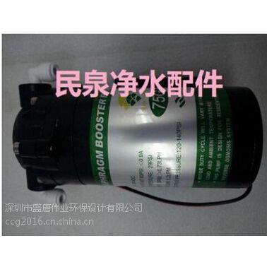 深圳民泉净水器配件生产厂家 柏繁75G自吸泵 纯水机压力泵