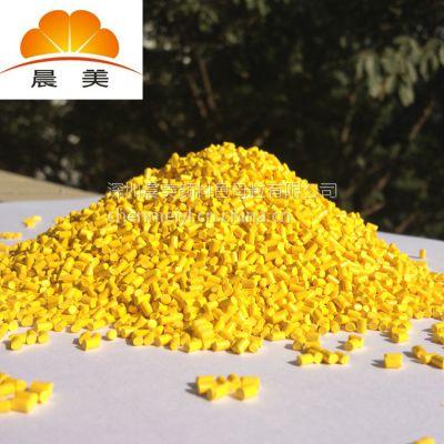 黄色TPE母料,电缆色母,无卤阻燃母粒,晨美提供全国环保的解决方案