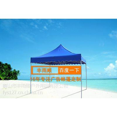 广州户外展销广告帐篷厂家定制哪家的质量好