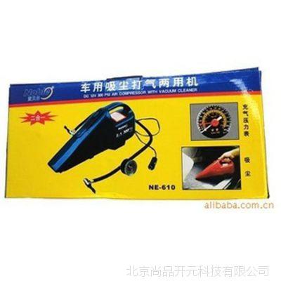 供应单泵吸尘打气一体机两用机NE-610超强力二合一
