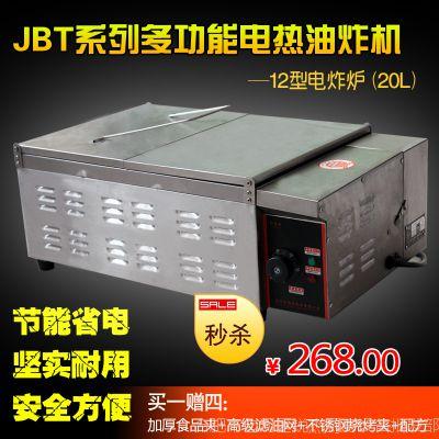 加厚 12型电炸锅20L 电炸锅商用油炸锅商用 油炸炉 炸油条机 包邮