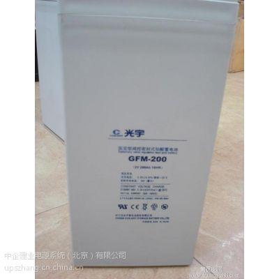 光宇GFM-FC系列产品-GFM-200FC哈尔滨光宇蓄电池
