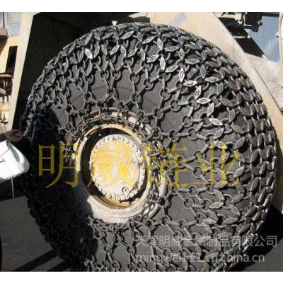 供应经销商的不二之选明威经济型轮胎保护链|加强型轮胎防护链