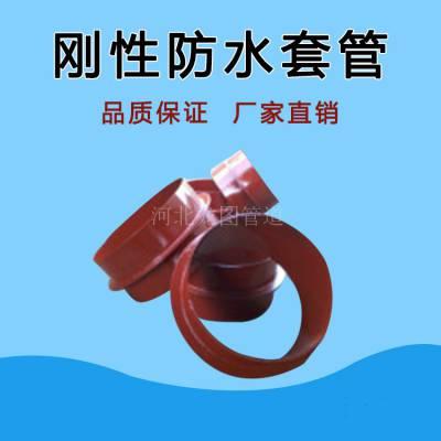 供应九龙坡侧壁防水翼环防水套管