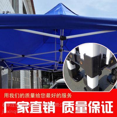厂家直销金鑫 3*4.5铁管折叠促销帐篷 广告展览帐篷定制