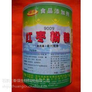 红枣香精直销