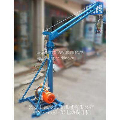 威龙供应0.3T小型吊机 300公斤新款摇头钢丝绳吊运机 现货 批发价格