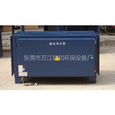 供应瑞和静电式极板型油烟净化器