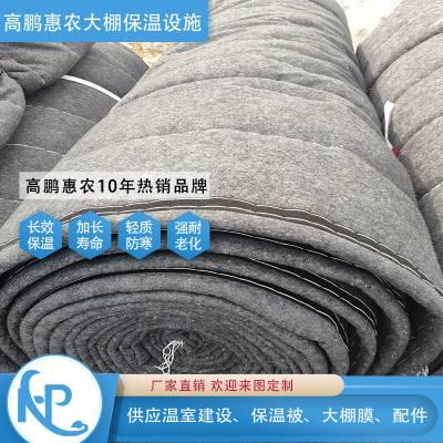 万宁温室大棚棉被价格