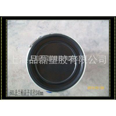 专业供应60L法兰桶盖子 塑料盖黑色